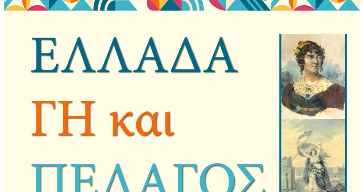 «Ελλάδα Γη και Πέλαγος»: Η επετειακή παράσταση του Δήμου Μυκόνου