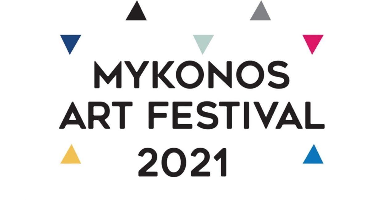 Το Mykonos Art Festival αναβάλλει τις εκδηλώσεις του
